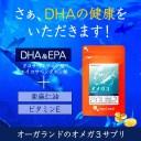 オメガ3 DHA EPA α-リノレン酸 サプリ(約3ヶ月分)送料無料 サプリメント DHA EPA 亜麻仁油 ドコサヘキサエン酸 ビタミン 青魚 美容 ..