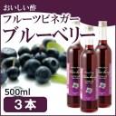 フルーツビネガー飲むおいしい酢ブルーベリー 500ml3本セットでお得!【飲む酢】【果実酢】【RCP】【HLS_DU】