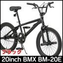 【送料無料】オオトモ ENCOUNTER 20インチBMX BM-20E ブラック 自転車 フリースタイル