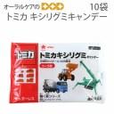 歯科医院用 トミカキシリグミ コーラ味 10袋入 1箱 【メール便不可】