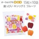 【10袋セット】歯っぴいキシリトールグミ フルーツ 約60g(15粒入り)【メール便不可】
