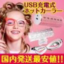 宅配便 USBホットカーラー[ホットカーラー カール ヘアアイロン コテ 前髪]GW 新生活 母の日