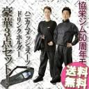ボクサー式 減量スーツセット 807830・協栄ジム認定◆送料無料・代引手数料無料◆