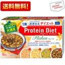 【送料無料】DHCプロティンダイエットフレーク15袋入(5味×各3袋)(Protein Diet プロテインダイエットフレーク ダイエット食品 置き換..