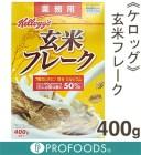 《ケロッグ》玄米フレーク【400g】