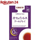 日東紅茶 カフェインレス アールグレイ(20袋入)【日東紅茶】