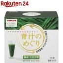 ヤクルト 青汁のめぐり(7.5g*30袋入)【イチオシ】【元気な畑】