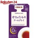 日東紅茶 カフェインレスアールグレイ ティーバッグ 20袋入