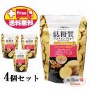 低糖質プロテインクッキー 150g 4個セット 送料無料 低糖質プロテイン プロテイン 低糖質 クッキー 植物プロテイン おからパウダー