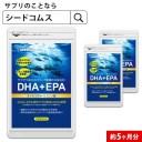 DHA+EPA オメガ3系α-リノレン酸 約5ヵ月分 ■ネコポス送料無料■代引・日時指定不可サプリ/DHA EPA/dha サプリメント/【モンドセレクショ..
