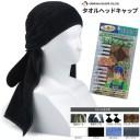 綿100%素材を使用し快適なヘッドキャップです。 おたふく手袋 No.2200 タオルヘッドキャップ ヘルメット用インナー 帽子インナー ..