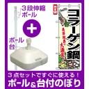 【3点セット】のぼりポール(竿)と立て台(16L)付ですぐに使えるのぼり旗 (4808) コラーゲン鍋