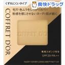 コフレドール ヌーディカバー ロングキープパクトUV オークル-C(9.5g)【コフレドール】【送料無料】