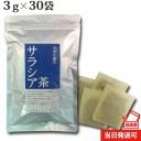 【ポスト投函便送料無料】 小川生薬 サラシア茶 インド産 3g×30袋 無漂白ティーバッグ