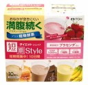 井藤漢方 短期スタイル ダイエットシェイク (25g×10袋)