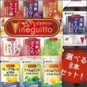 【送料無料】ミツカン ビネグイット(6倍濃縮タイプ)10種類から選べる選り取り1L×8本セット