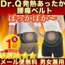 <テレビで紹介されました!> 腰を温めながら守る 腰痛ベルト 腰痛 ベルト 温める グッズ あったか あたため 腰痛ベルト 保暖 発熱 温..