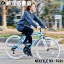 クロスバイク 自転車 700c(約27インチ) 送料無料 シマノ21段変速ギア LEDライト・ワイヤー錠・泥除けセット NEXTYLE ネクスタイル NX-7..