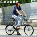 折りたたみ自転車 カゴ付き 20インチ ライト・カギセット シマノ6段変速 送料無料 KAZATO カザト FKZ-206