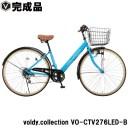 自転車 27インチ シティサイクル【完成品】おしゃれ シマノ6段変速 ダイナモライト voldy.collection VO-CTV276LED-B