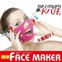 [アガールフェイスメーカー](表情筋トレーニング器具 顔 たるみ たるみ マスク ほうれい線 解消 グッズ リフトアップ 顔 フェイスリフ..