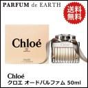 クロエ CHLOE クロエ オードパルファム 50ml EDP SP 【送料無料】クロエ 香水 レディース CHLOE【あす楽対応_お休み中】【EARTH】