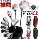 ゴルフクラブ F-01α 13点メンズセット 打ちやすいドライバーやボールが良く上がるアイアンなど初心者の方でもラウンド出来る10本セット..
