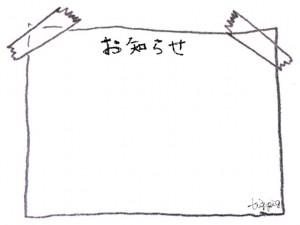フリー素材:フレーム;モノトーンのお知らせの手書き文字と鉛筆画のテープでとめた紙:640×480pix