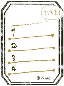 webデザインの注意書きに使える箇条書き用手描き文字素材:480×640pix