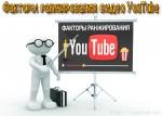 факторы ранжирования видео