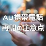 AU携帯電話・一時休止の再開時の5つの注意点