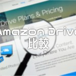 国内でも使える!米国版AmazonDriveなら日本の半額で容量無制限