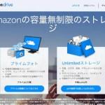 「AmazonDrive Unlimited」が日本国内で「米国の2倍の価格」でスタート