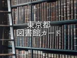 TokyoLibraryCard_Cap 2016-07-19 8.18.56