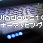 【Windows10】キーマッピングツールを使ってキーコンフィグする方法