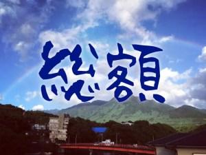 yakushima2016_totalcost_2016-08-29-06-47-36-1