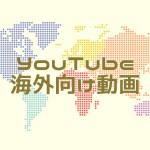 海外向け旅動画をYouTubeで配信し続けたら再生の80%が海外からになった