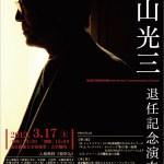 2012_kozomoriyamaretirementcommemorationconcert_a
