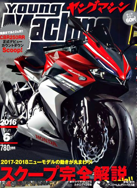 CBR-250RR-youngmachine2