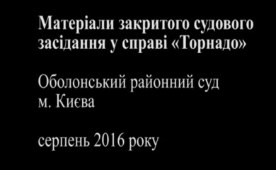 """Генеральна прокуратура України: Ґвалтування, катування, грабежі – потерпілі свідчать проти """"Торнадо"""""""