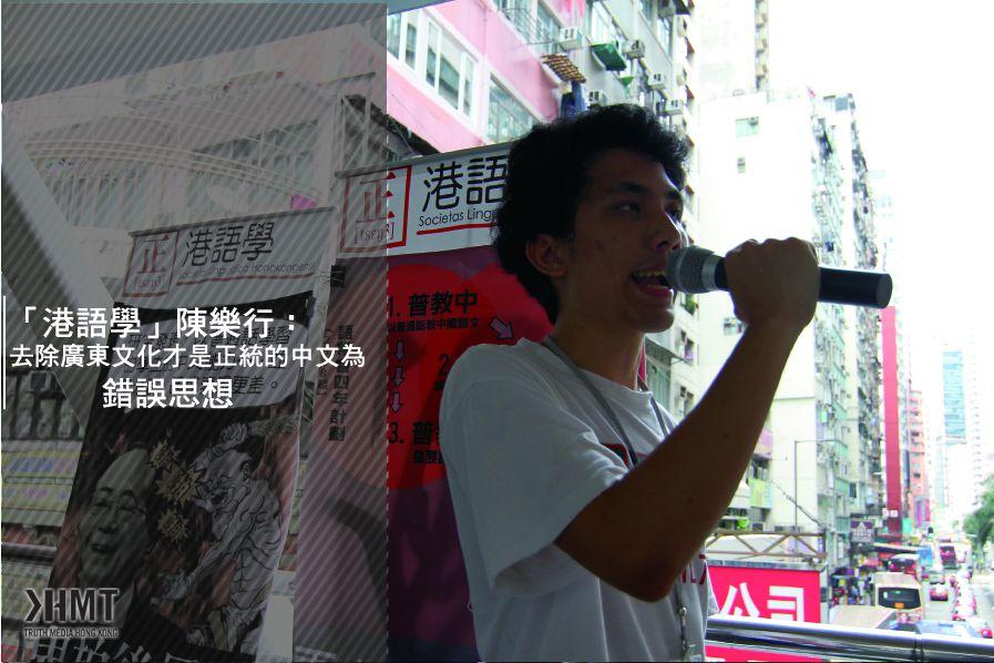 「港語學」陳樂行:去除廣東文化才是正統的中文為錯誤思想