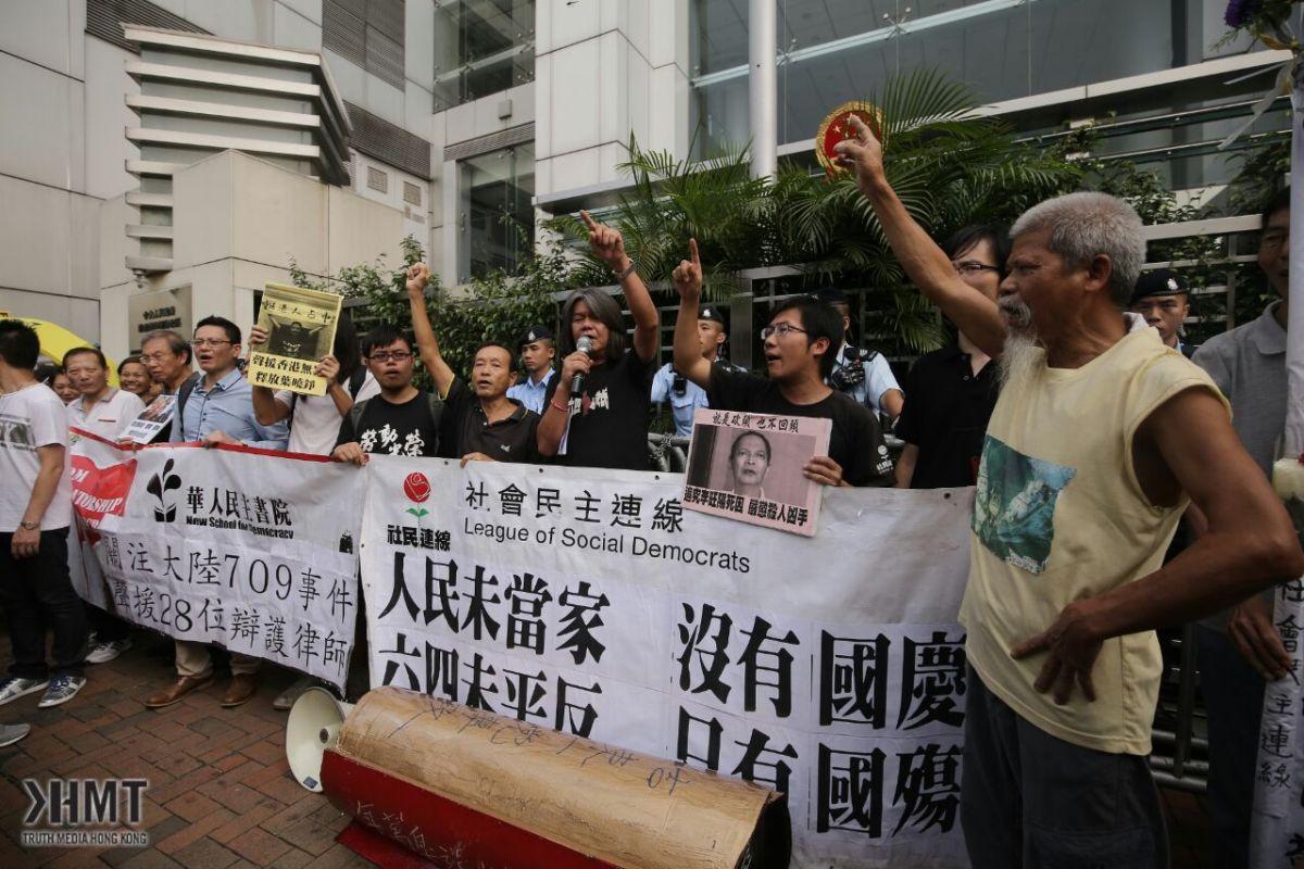 團體國慶中聯辦示威 要求結束一黨專政