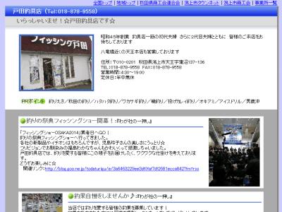 商工会のサイト内にある戸田釣具店のホームページ画像