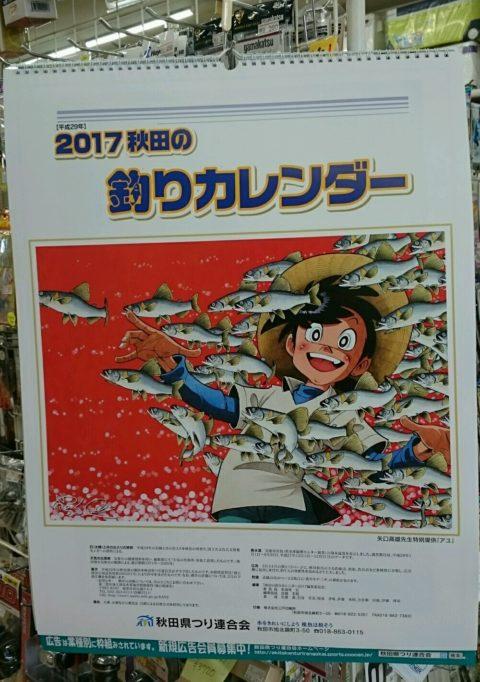 秋田の釣りカレンダー入荷