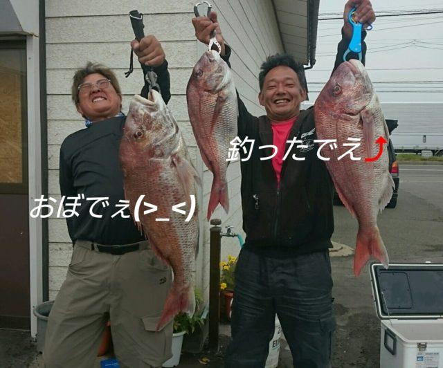 秋の大鯛☆彡 釣果094