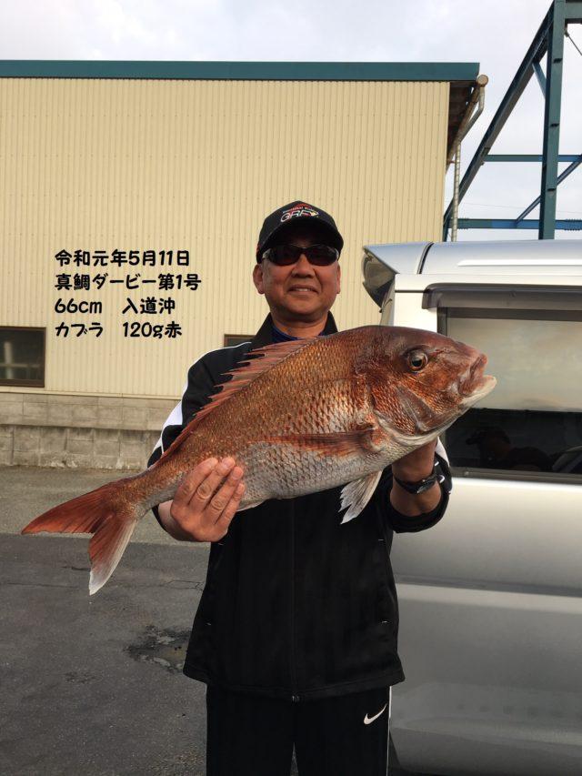 20190511 真鯛ダービー1号 本川 文字