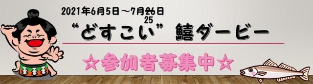 鱚ダービー2021