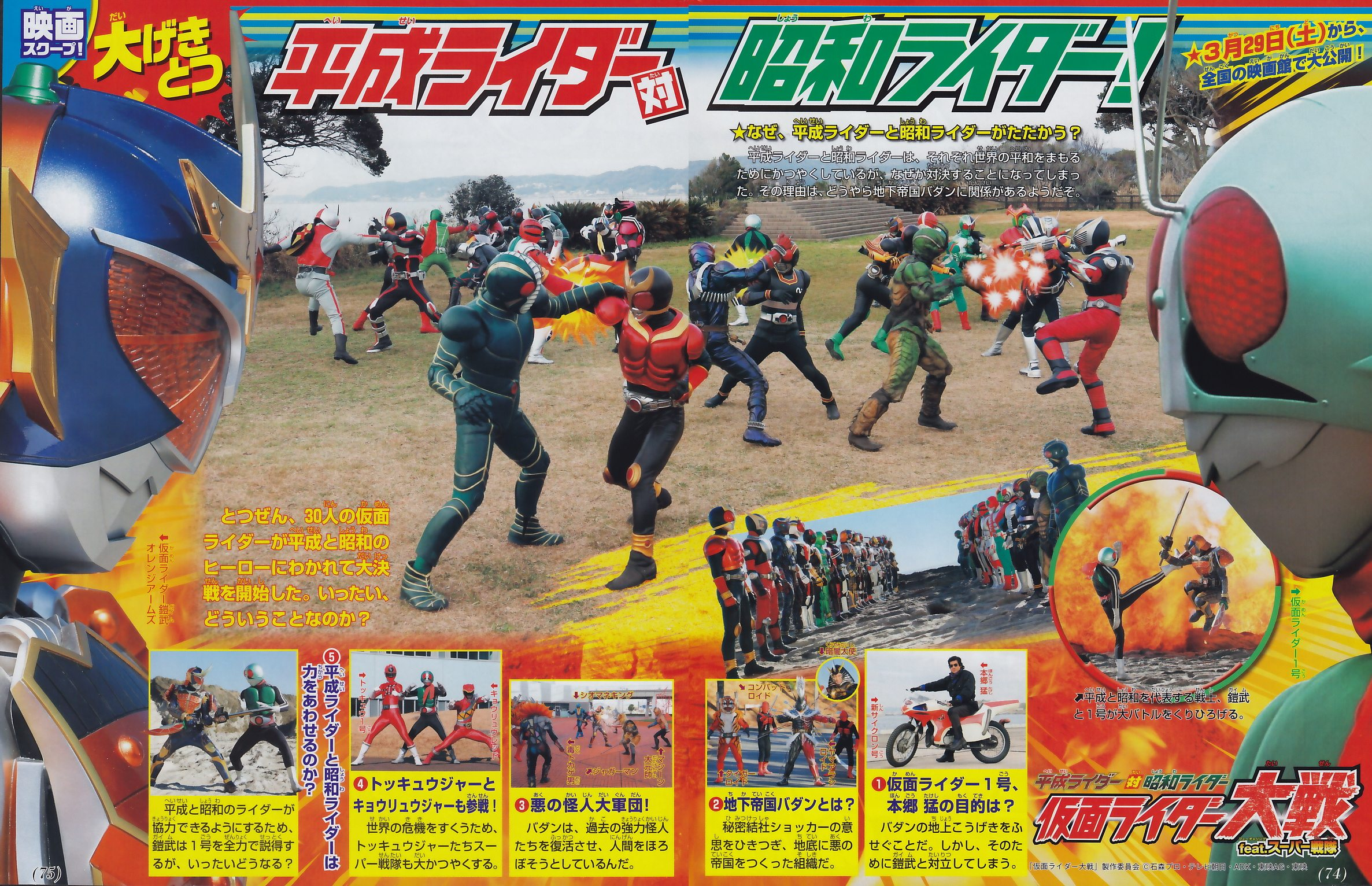 Kamen Rider War Plot Revealed, Featuring A New Kamen Rider!