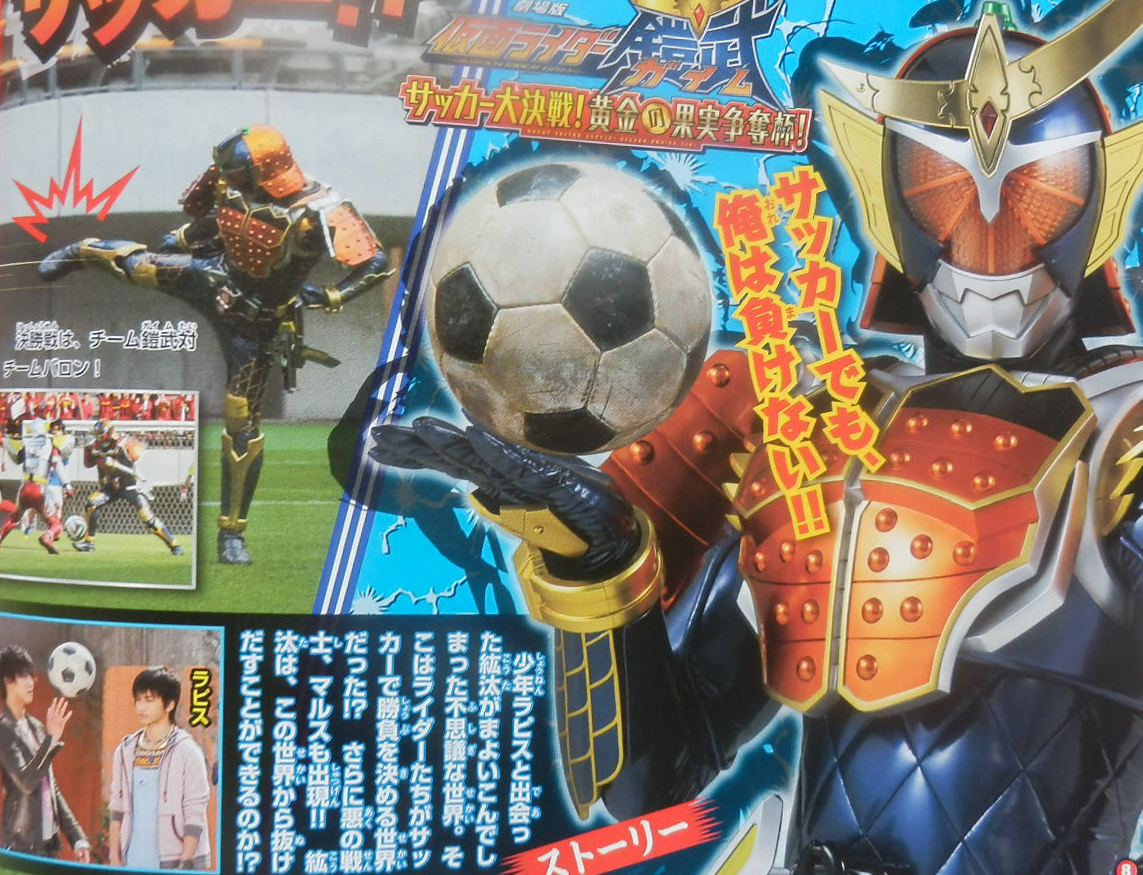 Latest Plot Details For Kamen Rider Gaim's Summer Movie