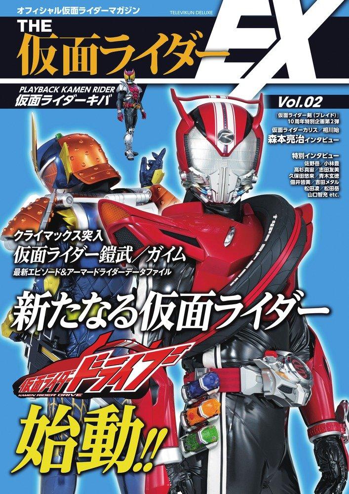 Kamen Rider Drive Logo Revealed